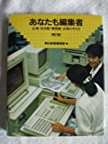 あなたも編集者―広報・社内報・機関紙・会報の作り方 (朝日カルチャーVブックス)