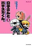 真子さんとハチスカくん。3 (マイクロマガジン☆コミックス)