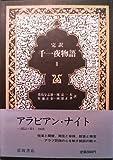 千一夜物語〈1〉―マルドリュス版 完訳 (1982年)
