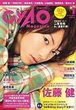 GyaO Magazine (ギャオマガジン) 2009年 01月号 [雑誌]
