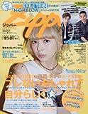 Zipper(ジッパー) 2016年 08 月号 [雑誌]