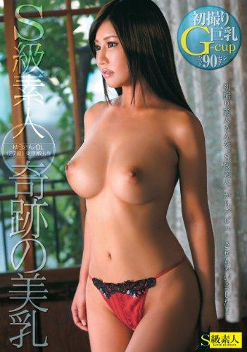 S級素人奇跡の美乳ゆう [DVD]