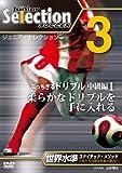 ジュニア・セレクション サッカー no.3 「柔らかなドリブル」 [DVD]