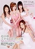 超高級美少女レズ・ソープ嬢 プレミアム [DVD]