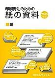 印刷発注のための紙の資料〈2013年版〉