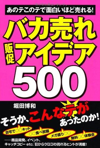 バカ売れ販促アイデア500