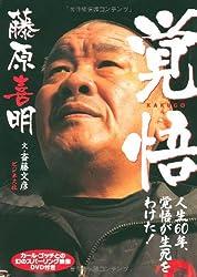 覚悟ー人生60年、覚悟が生死をわけた!ー[DVD付]