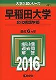 早稲田大学(文化構想学部) (2016年版大学入試シリーズ)