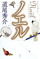 ノエル―a story of stories