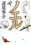ノエル: a story of stories