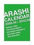 嵐カレンダー  2009.4  →  2010.3