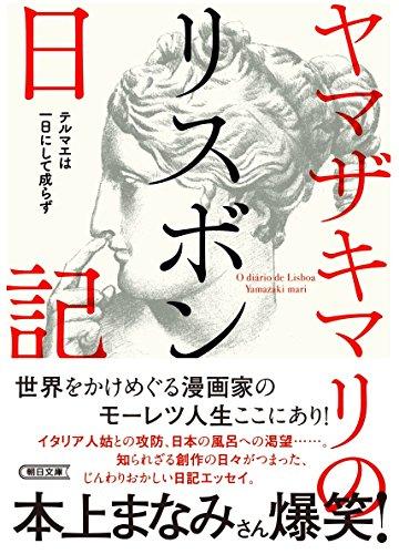 ヤマザキマリのリスボン日記 (朝日文庫)
