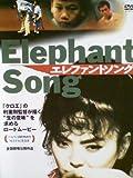 エレファントソング [レンタル落ち] [DVD]