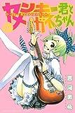 ヤンキー君とメガネちゃん 15 (少年マガジンコミックス)