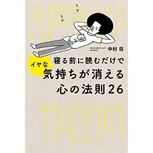 寝る前に読むだけでイヤな気持ちが消える心の法則26 (中経出版) [Kindle版]