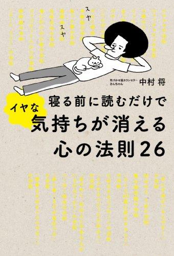 寝る前に読むだけでイヤな気持ちが消える心の法則26 (中経出版)
