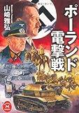 ポーランド電撃戦 (学研M文庫)