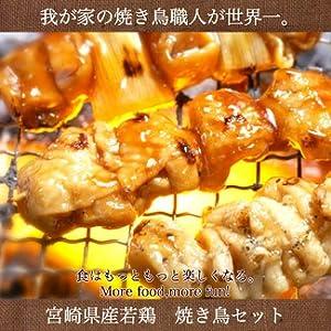 お家が焼き鳥屋さん 宮崎県産若鶏 せせり串30本セット[30g×30本]【冷凍】