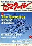 競艇マクール 2008年 12月号 [雑誌]