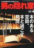 男の隠れ家 2012年 04月号 [雑誌]