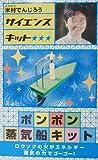 米村でんじろうサイエンスキット ポンポン蒸気船キット