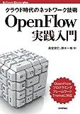 クラウド時代のネットワーク技術 OpenFlow実践入門
