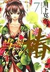 当て屋の椿 7 (ジェッツコミックス)