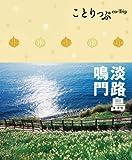 ことりっぷ 淡路島・鳴門 (国内|観光・旅行ガイドブック/ガイド)