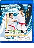 第70回国民体育大会空手道競技会 2015紀の国わかやま国体 Vol.2 形編 (Blu-ray)