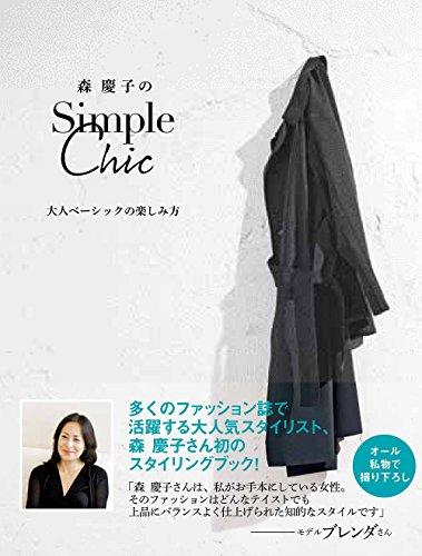 森 慶子のSimple Chic -大人ベーシックの楽しみ方-