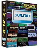 ザ・ゲームメーカー ~サンソフト編~ [DVD]