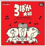 3ばか大将~外国TV映画 日本語版主題歌<オリジナル・サントラ>コレクション