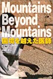 国境を越えた医師—Mountains Beyond Mountains (小プロブックス)(トレーシー・キダー)