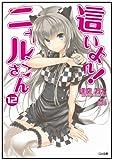【Amazon.co.jp限定】這いよれ! ニャル子さん 12 イラストカード付き (GA文庫)