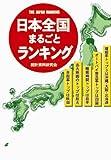 日本全国まるごとランキング (リイド文庫)