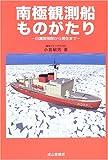 南極観測船ものがたり―白瀬探検隊から現在まで