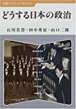 どうする日本の政治