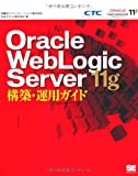 Oracle WebLogic Server 11g構築・運用ガイド -