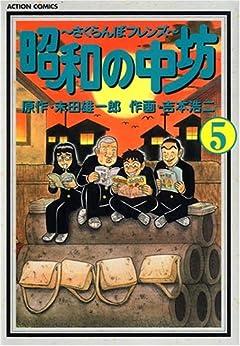 昭和の中坊の最新刊