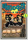 昭和の中坊 第5巻