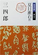 三四郎 (岩波文庫)