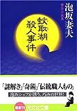 蚊取湖殺人事件 (光文社文庫)