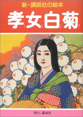 孝女白菊 (新・講談社の絵本)