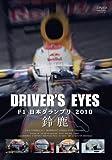 Driver's Eyes F1日本グランプリ 2010 鈴鹿 [DVD]