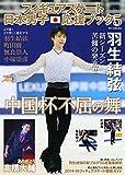 フィギュアスケート日本男子応援ブック5 (DIA COLLECTION)