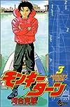 モンキーターン (3) (少年サンデーコミックス)