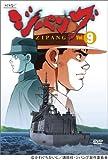ジパング Vol.9 [DVD]