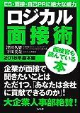 ロジカル面接術 2018年基本編