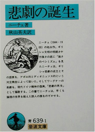 悲劇の誕生』ニーチェ/岩波書店...
