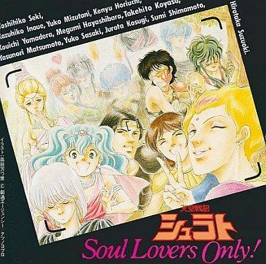 天空戦記シュラト Soul Lovers Only!
